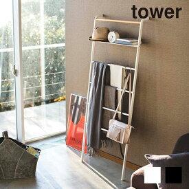 52時間限定P10倍4日20時〜tower ラダーハンガー ワイド 棚付 ラダーラック ハンガーラック <tower/タワー>