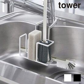 tower 蛇口にかけるスポンジ&ブラシホルダー <tower/タワー>