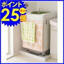 【P最大25倍 25日1:59まで】 洗濯機前タオルハンガーAR (zacca)