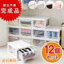 衣装ケース 収納ボックス 12個セット 完成品 【1個あたり約999円】 収納ケース クローゼットケース 小物収納 引き出し…