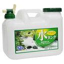 【プラテック】 災害時に 水缶 コック付 BUB 12L 水タンク 業務用 家庭用兼用