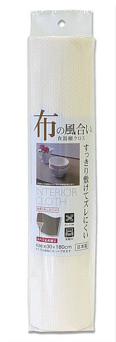 【東和産業(株)】食器棚シート 食器棚クロス スタイル ナチュラル ホワイト