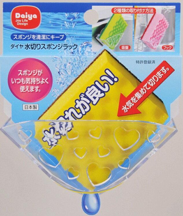 【ダイヤコーポレーション】 ダイヤ 水切りスポンジラックCL