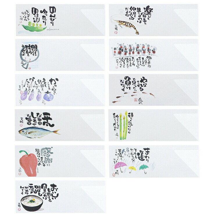 【大黒工業】箸袋 やすらぎ 11柄アソート 500枚入 マルチカラー 3.5×9.7cm 業務用 家庭用