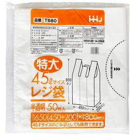 ハウスホールドジャパン レジ袋 半透明 特大45L 厚さ0.025mm 50枚入 TB-80 【お取り寄せ可能】