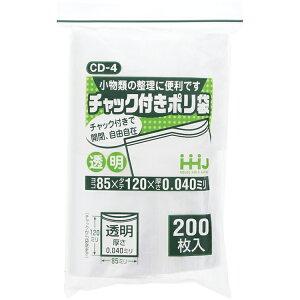 ハウスホールドジャパン チャック付きポリ袋 0.04mm厚 200枚入 透明 約8.5×12cm CD4 【メール便】 【お取り寄せ可能】