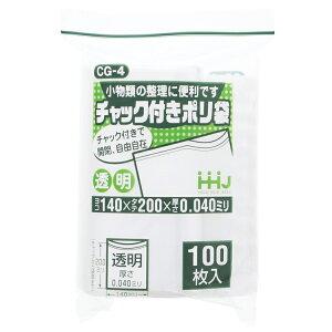 ハウスホールドジャパン チャック付きポリ袋 0.04mm厚 100枚入 透明 約14×20cm CG4 【お取り寄せ可能】
