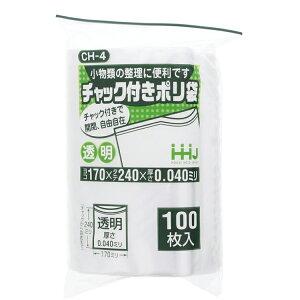 ハウスホールドジャパン チャック付きポリ袋 0.04mm厚 100枚入 透明 約17×24cm CH4 【お取り寄せ可能】