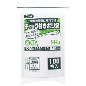 ハウスホールドジャパン チャック付きポリ袋 0.04mm厚 100枚入 透明 約20×28cm CI4 【お取り寄せ可能】