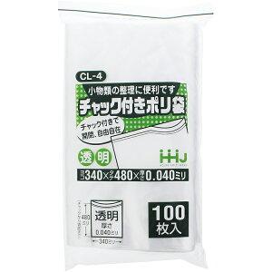 ハウスホールドジャパン チャック付きポリ袋 0.04mm厚 100枚入 透明 約34×48cm CL4 【お取り寄せ可能】