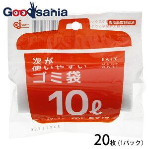 ケミカルジャパン 次が使いやすいゴミ袋 20枚入 半透明 10L HD-504N
