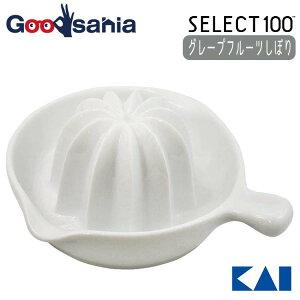 貝印 KAI SELECT100 グレープフルーツしぼり DH-3017 セレクト100 【お取り寄せ可能】