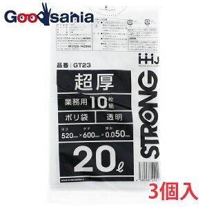 ハウスホールドジャパン ゴミ袋 超厚ポリ袋 0.05mm 業務用 透明 20L GT23 10枚入×3個セット