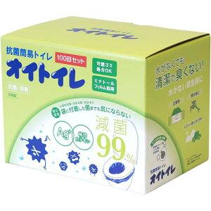 和弘プラスチック 簡易トイレ 非常用 防災 おすすめ オイトイレ100回分 日本製 1セット