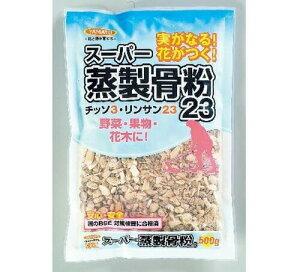 セール 鍛造連 スーパー蒸製骨粉23 2.3kg