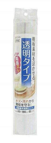 【東和産業】 食器棚シート ズレにくい 透明シート 30×180cm