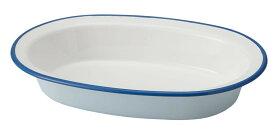 竹中 ボウル カレー シチュー レトロモーダ オーバル ライトブルー 25×17cm ライトブルー(T-56589)