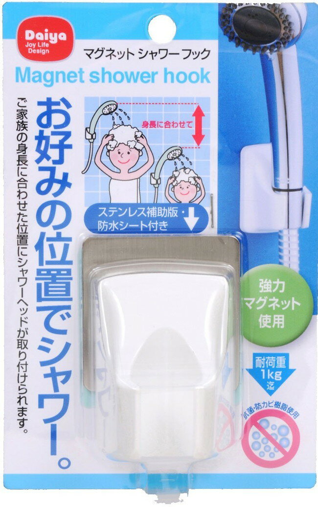 【ダイヤコーポレーション】マグネットシャワーフック