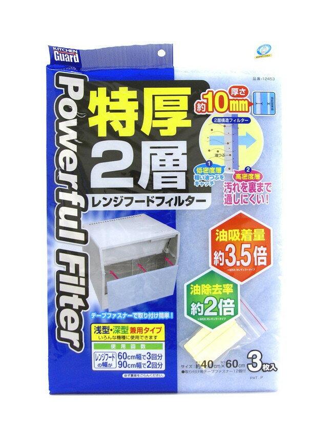 【東和産業】【日本製】 NewKG 特厚 2層レンジフィルター 兼用型 3枚入り (1枚あたり:縦40×横60cm)