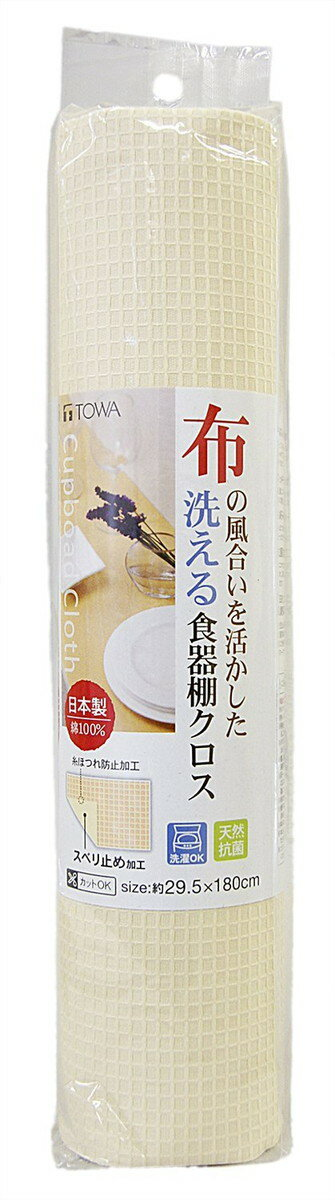 【東和産業】【日本製】 CW 食器棚クロス アイボリー