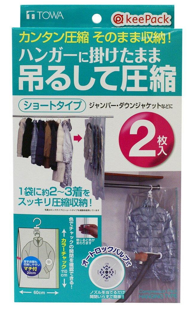 【東和産業】KP 吊るせる 衣類圧縮パック ショート 2枚入り (1枚あたりの収納めやす:ダウンジャケット2枚)