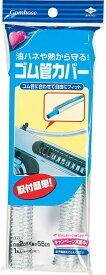 東洋アルミ 【汚れやすいコンロのゴム管用カバー】ゴム管カバー 2130
