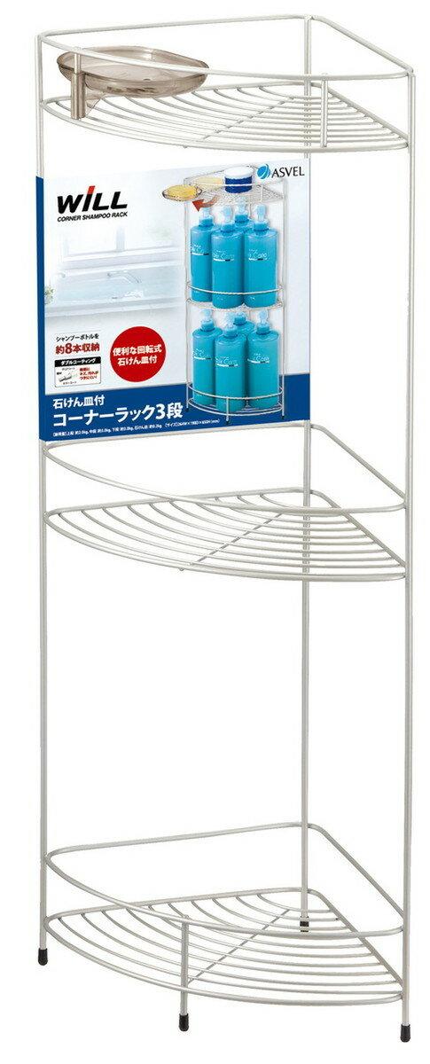 【アスベル株式会社(ASVEL)】【浴室用ラック】 N・Wコートコーナーラック3段(7020)