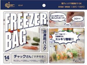 ケミカルジャパン マチ付チャックさん 冷凍用 14枚 (CZ-27) 業務用 家庭用兼用