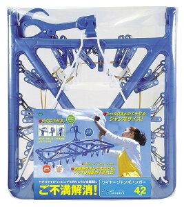 オーエ 室内物干し 屋内干し 屋外干し 梅雨 ML2 ワイヤージャンボハンガー42 ブルー