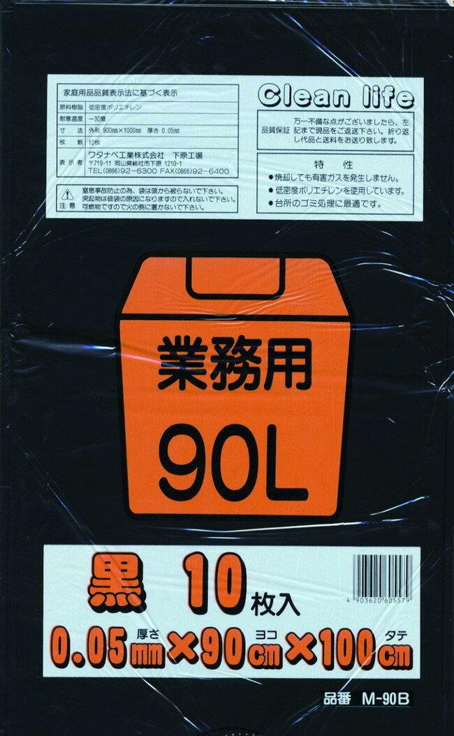 【お取り寄せ可能】【ワタナベ工業】【ポリ袋】 業務用90L 黒 LLD(M-90B) 業務用
