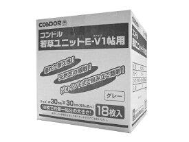 【山崎産業株式会社】人工芝 若草ユニット E-V 1帖用 18枚セット グレー