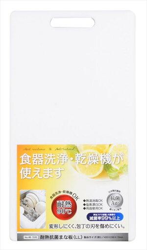 パール金属耐熱抗菌まな板LL420×230×13mm(HB-1535)