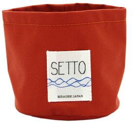 SETTO 鉢カバー 3レイヤーポット S (約φ8×8cm) オレンジ 【メール便】
