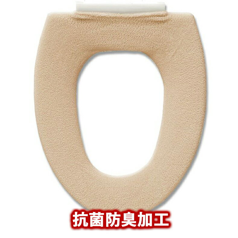 【お取り寄せ可能】【オカ】 【抗菌 防臭】 エトフ O型専用便座カバー ベージュ ベージュ
