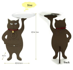 小物入れネコスーパーキャット立ちトレーブラウン奥行約7×幅10.5×高さ14.7cm