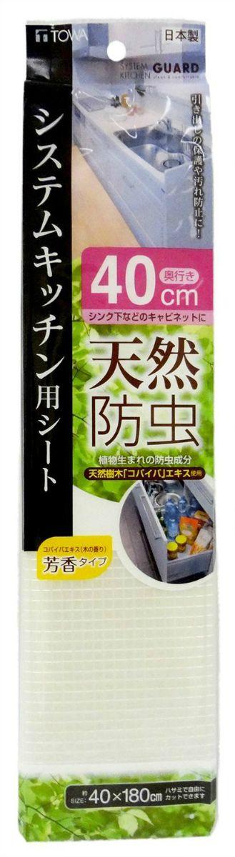 【東和産業】【日本製】 NewKG 天然防虫 SKシート 40 (約40×180cm)