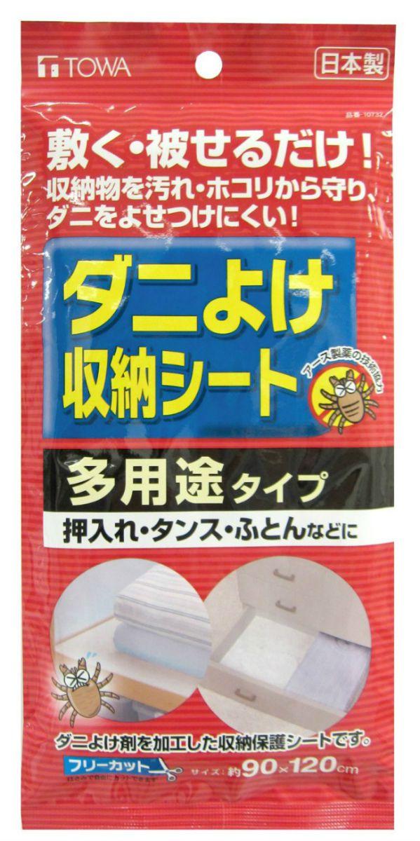 【東和産業】【日本製】 ダニよけ 収納シート 多用途 (約90×120cm)