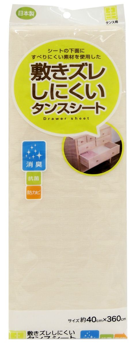 【東和産業】【日本製】 敷きズレ 消臭 タンスシート フレッシュ ベージュ (約40×360cm)
