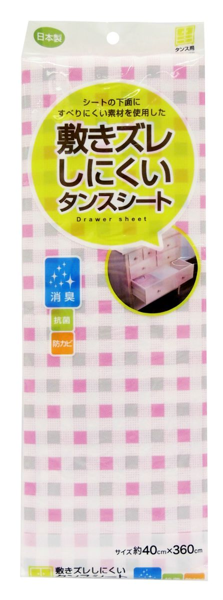 【東和産業】【日本製】 敷きズレ 消臭 タンスシート ギンガム ピンク (約40×360cm)