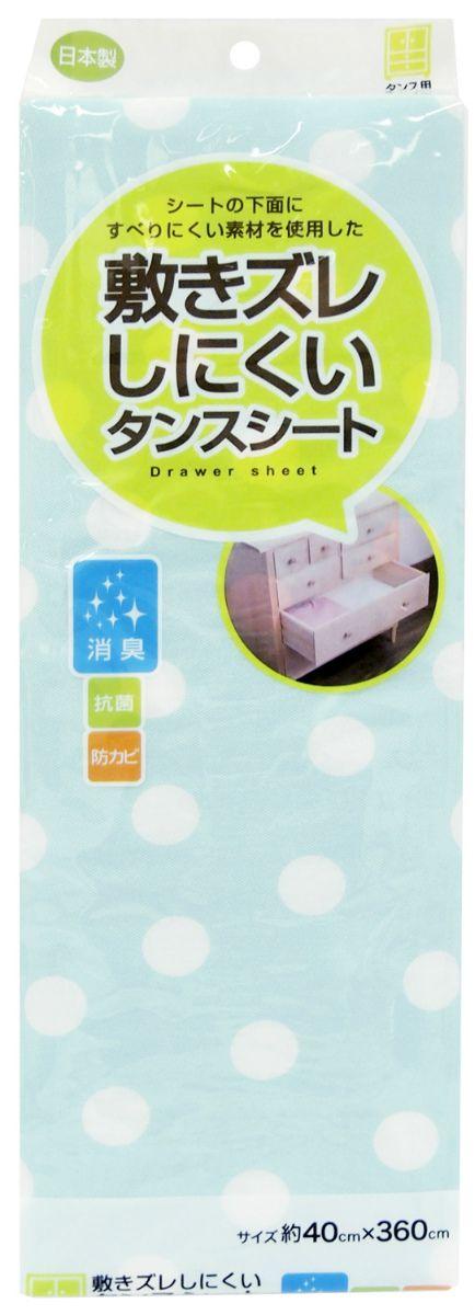 【東和産業】【日本製】 敷きズレ 消臭 タンスシート パステルドット ブルー (約40×360cm)