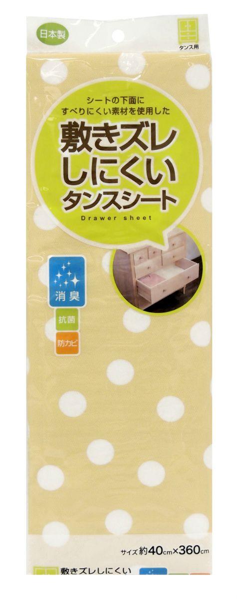 【東和産業】【日本製】 敷きズレ 消臭 タンスシート パステルドット イエロー (約40×360cm)