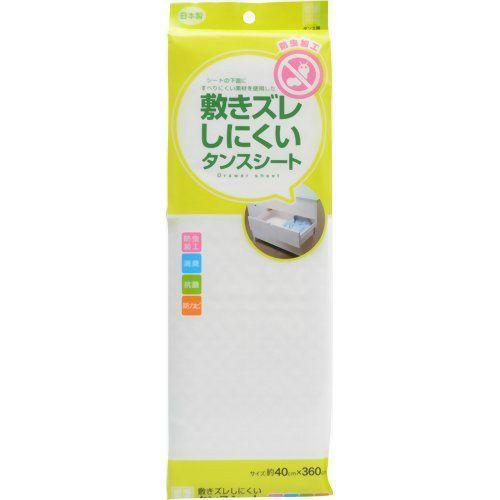 【東和産業】【日本製】 敷きズレ 防虫 タンスシート ベーシック ホワイト (約40×360cm)