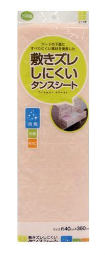 【東和産業】【日本製】 敷きズレ 消臭 タンスシート フレッシュ 2個組 ピンク (約40×360cm)