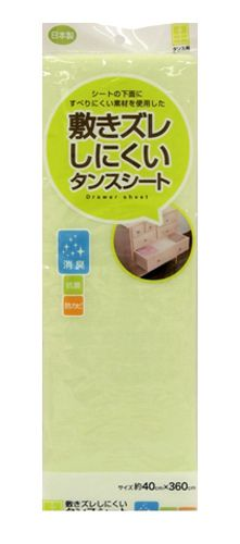 【東和産業】【日本製】 敷きズレ 消臭 タンスシート フレッシュ 2個組 グリーン (約40×360cm)