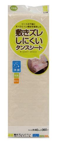 【東和産業】【日本製】 敷きズレ 消臭 タンスシート フレッシュ 2個組 ベージュ (約40×360cm)