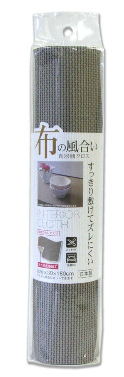 【東和産業】【日本製】 食器棚クロス スタイル ブラック (約30×180cm)