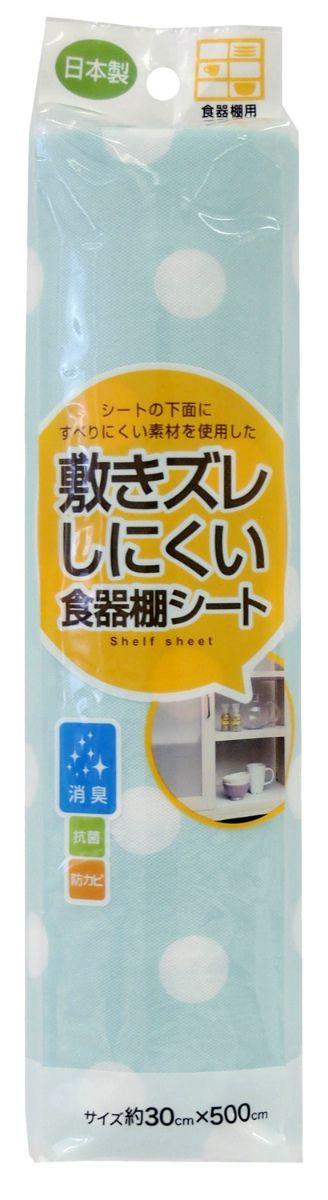 【東和産業】【日本製】 敷きズレ 消臭 食器棚シート パステルドット ブルー (約30×500cm)