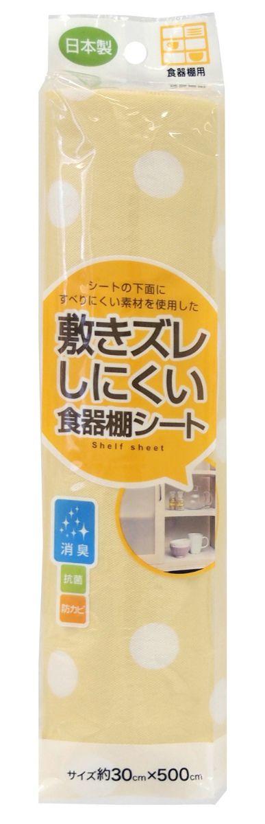 【東和産業】【日本製】 敷きズレ 消臭 食器棚シート パステルドット イエロー (約30×500cm)