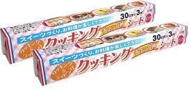 【アルテム】クッキングシート チェック 2個セット ピンク 30cm×3m (15527)