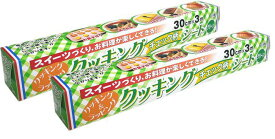 【アルテム】クッキングシート チェック 2個セット グリーン 30cm×3m (15594)